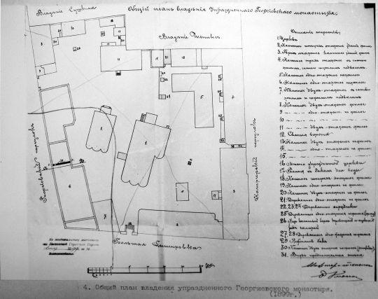 Общий план владений упраздненного Георгиевского монастыря, Георгиевский переулок, Москва