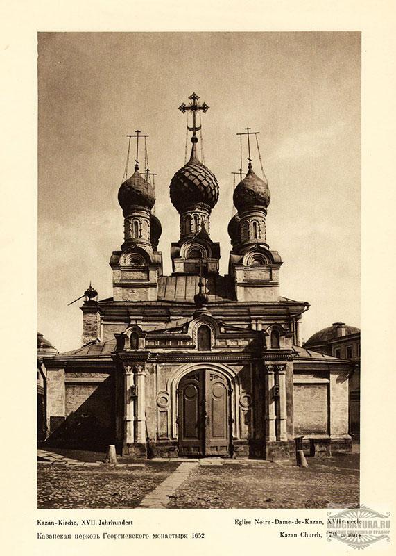 Георгиевский монастырь, Казанская церковь