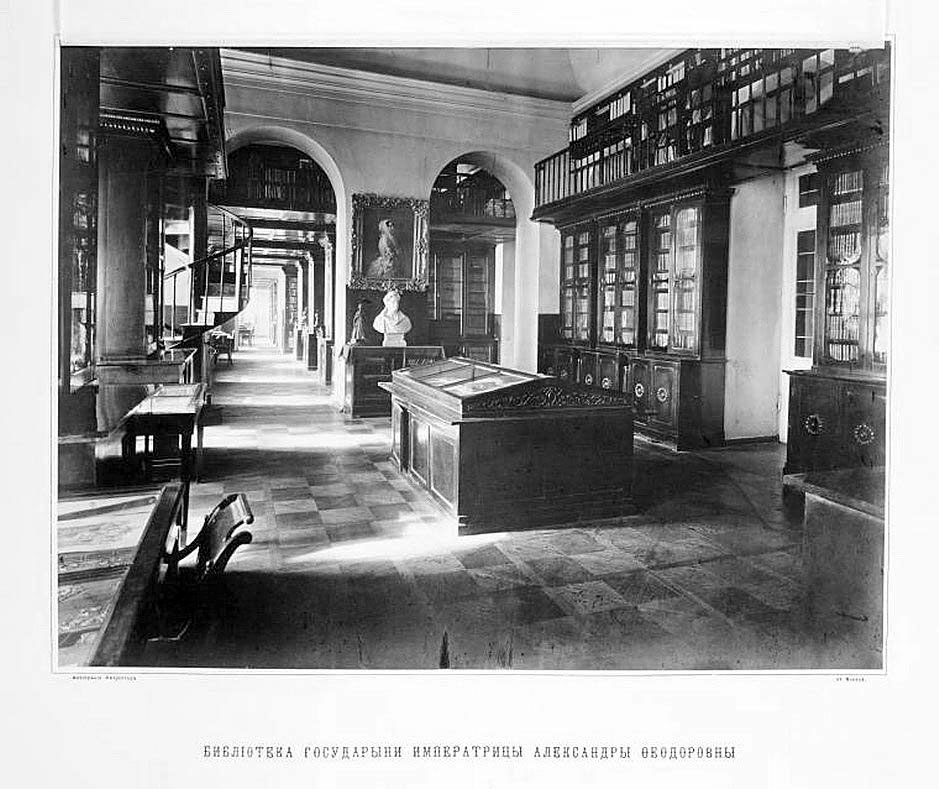 Библиотека Государыни императрицы Александры Федоровны, Румянцевский музей