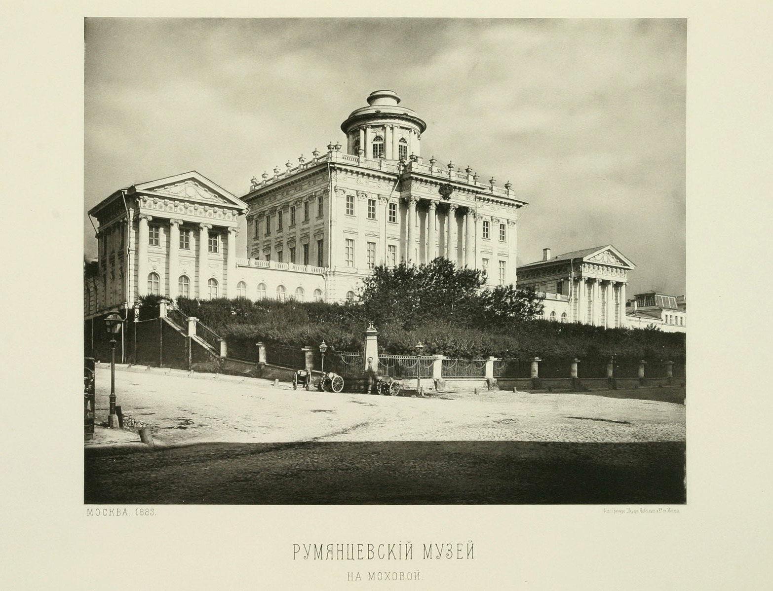 Дом Пашкова, Румянцевский музей