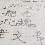 Структура иероглифа: черты, графемы, сложные знаки. Как запомнить иероглифы