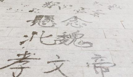 Структура иероглифа: черты, графемы, сложные знаки. Как запомнить иероглифы?