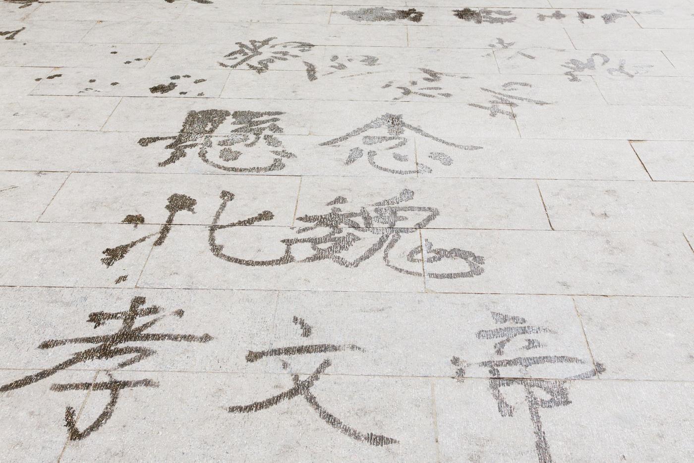 Иероглифы, написанные смоченной в воде кистью