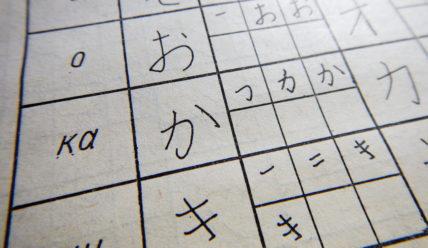 Начинаю учить японский язык, или новое увлечение китаиста