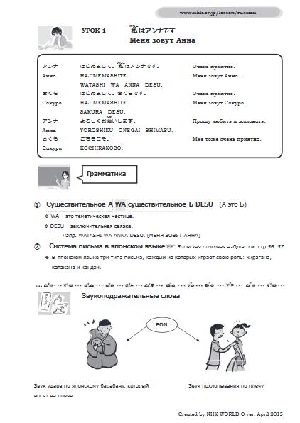 «Уроки японского языка» радио NHK World
