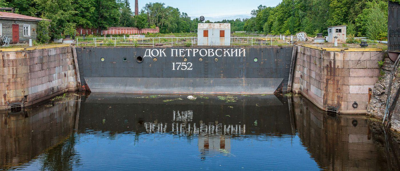 Канал имени Петра Великого с гидротехническими сооружениями в Кронштадте