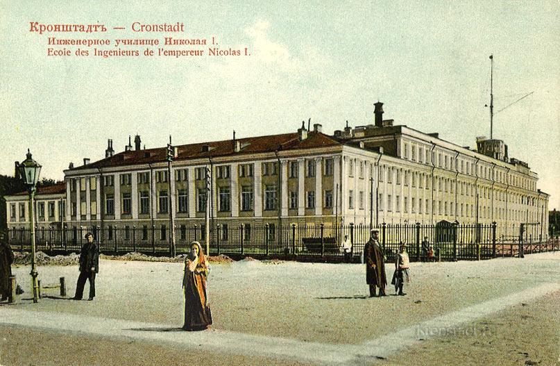 Морское инженерное училище императора Николая I