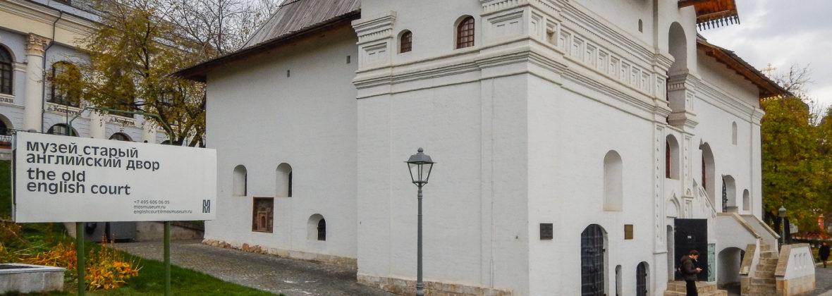 Старый Английский двор на Варварке в Москве