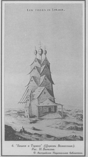 «Башня в Торжке»