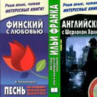 Изучение иностранных языков при помощи метода чтения Ильи Франка. Мой отзыв
