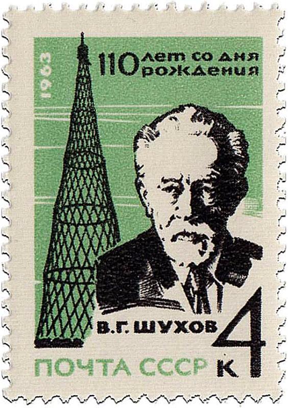 Почтовая марка, посвященная 110-летию со дня рождения В.Г.Шухова