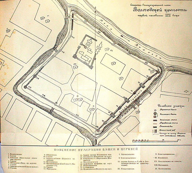План Вологодской крепости