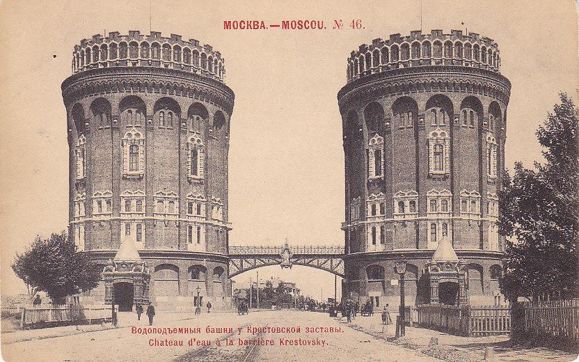 Водонапорные башни у Крестовской заставы, Москва