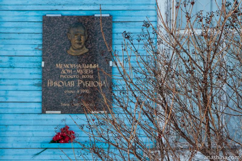 Дом-музей Николая Рубцова, село Никольское, Тотемский район