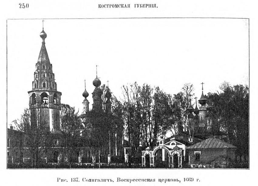 Воскресенский монастырь в Солигаличе