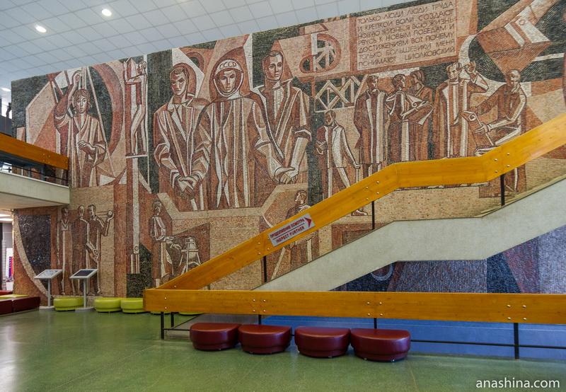 """Мозаичное панно """"Дорога в космос"""" в фойе Музея космонавтики, Калуга"""