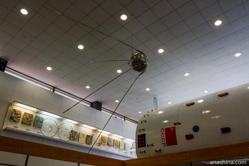 Первый спутник Земли, Музей космонавтики, Калуга