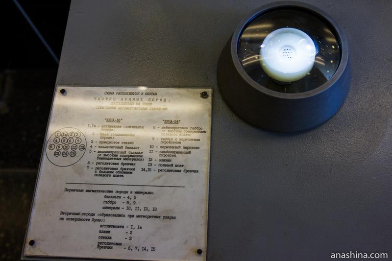 Частицы лунных пород, доставленные на Землю советскими автоматическими станциями