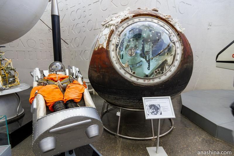 Спускаемый аппарат космического корабля «Восток-5» (подлинник)