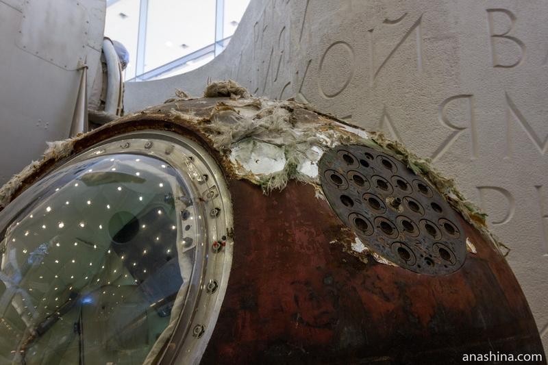 Спускаемый аппарат космического корабля «Восток-5» (подлинник), фрагмент