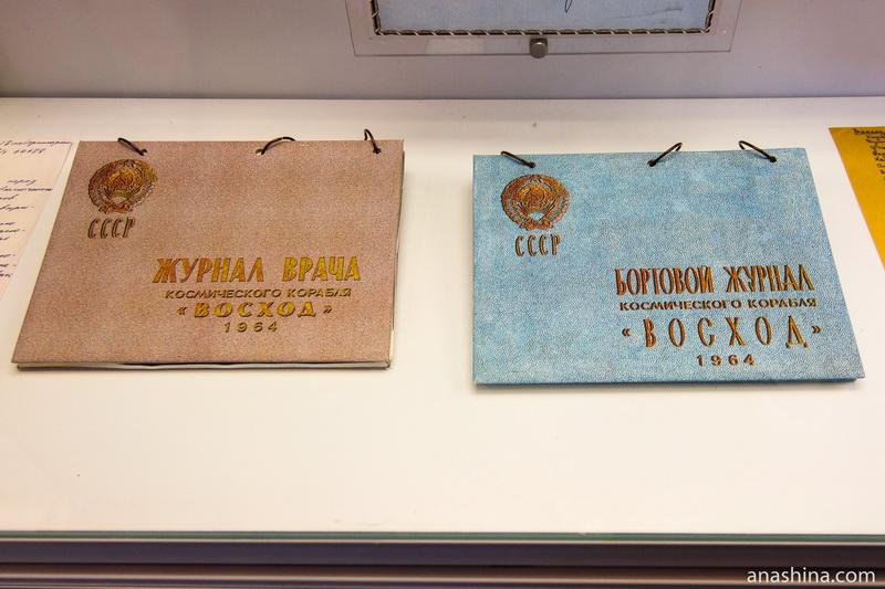 Бортовые журналы, Музей космонавтики, Калуга