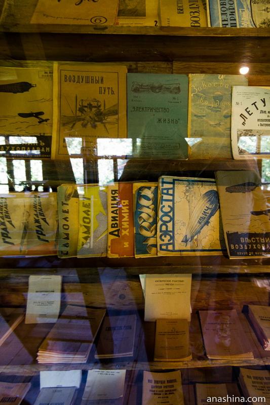 Книги по авиации и воздухоплаванию, дом Циолковского, Калуга