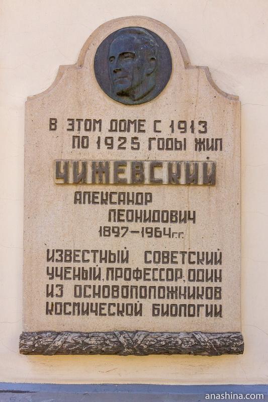 Дом-музей Чижеквского в Калуге
