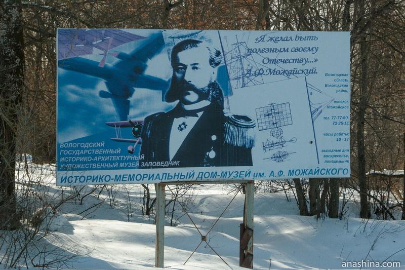 Плакат на въезде в Можайское, Вологодская область
