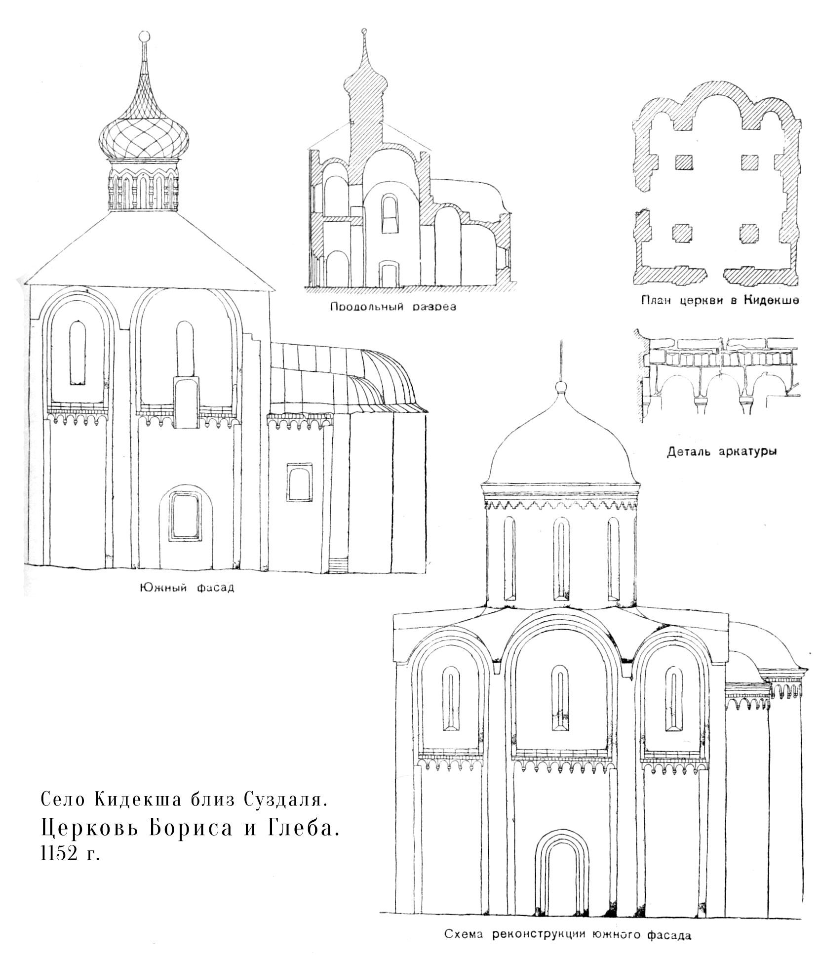 Реконструкция церкви Бориса и Глеба в Кидекше