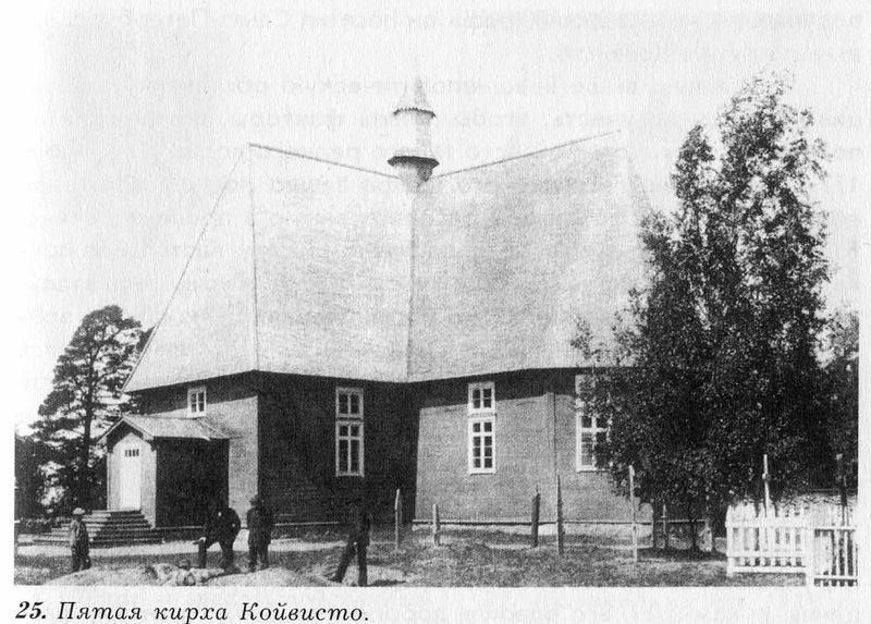 Пятая кирха Койвисто