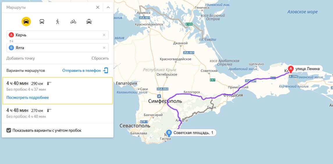 Дорога из Керчи в Ялту