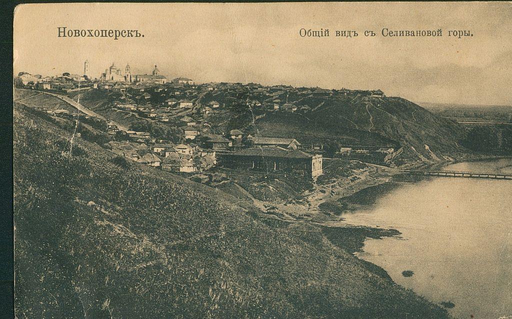Новохоперск. Общий вид с Селивановой горы (конец XIX - начало XX веков)