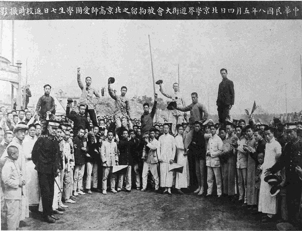 Выступление студентов в Пекине, Движение 4 мая, Китай
