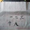 Мои первые шаги в каллиграфии: один, два, три, десять, человек