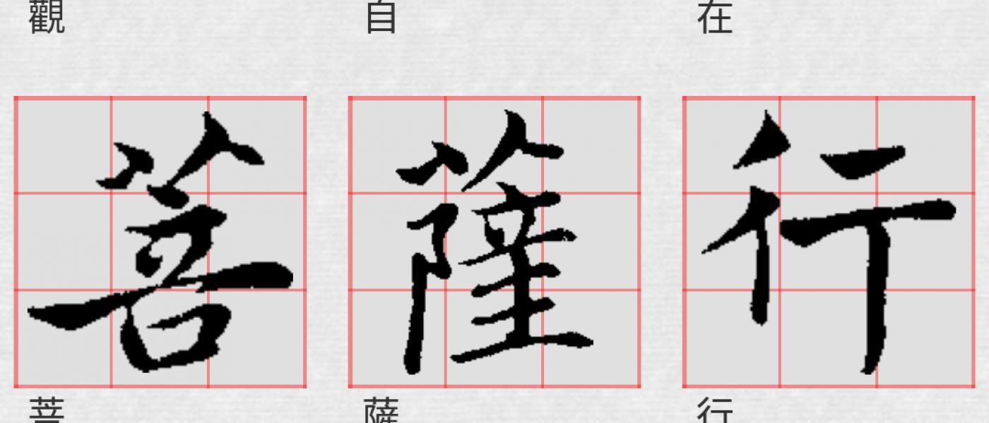 Мои любимые программы и сайты для изучения китайской каллиграфии