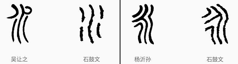 "Иероглифы шуй 水 ""вода"" и юн 永 ""вечность"""