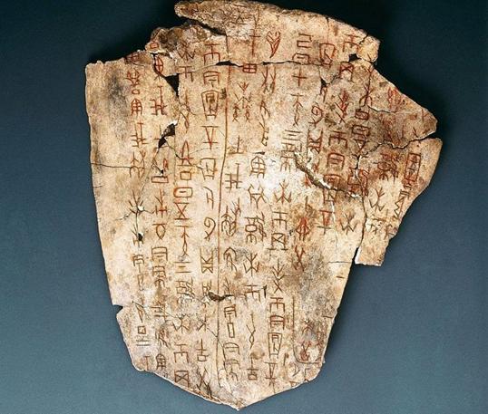 Гадательные надписи на костях животных и панцирях черепах 甲骨文 цзягувэнь