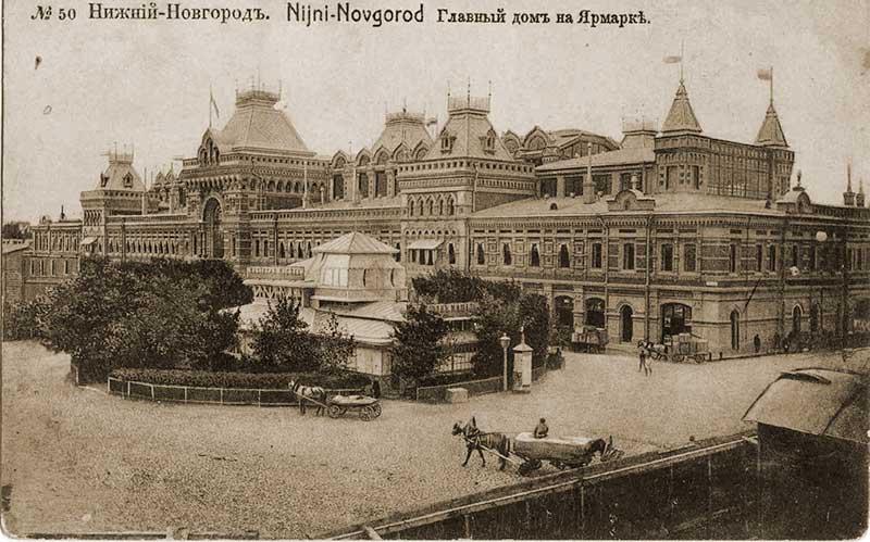 Главный дом Нижегородской ярмарки