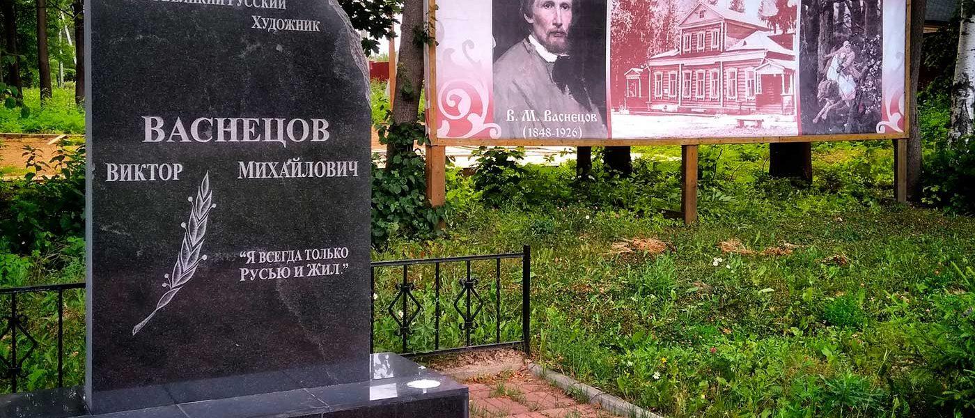 «Я всегда только Русью и жил». О бывшей усадьбе В.М.Васнецова в Ваньково