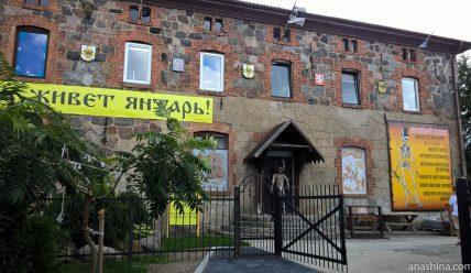 Янтарный замок в Янтарном