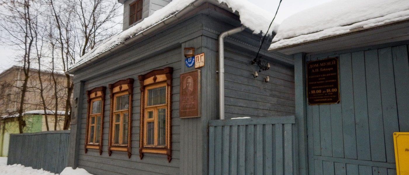 В гости к тимуровцам: дом-музей Аркадия Гайдара в Клину