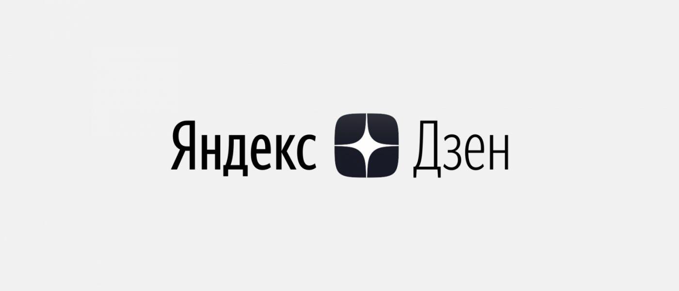 Писать серьезные статьи в Яндекс Дзен невыгодно?