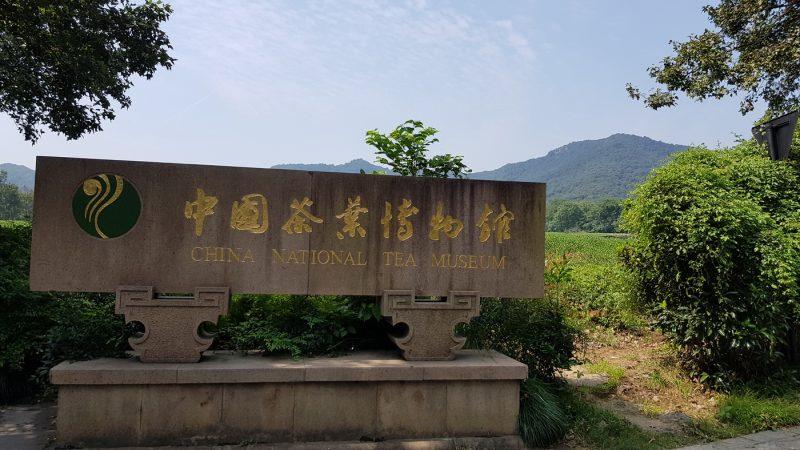 Национальный музей чая в Ханчжоу