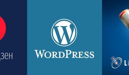 Существует ли идеальная площадка для ведения блога?