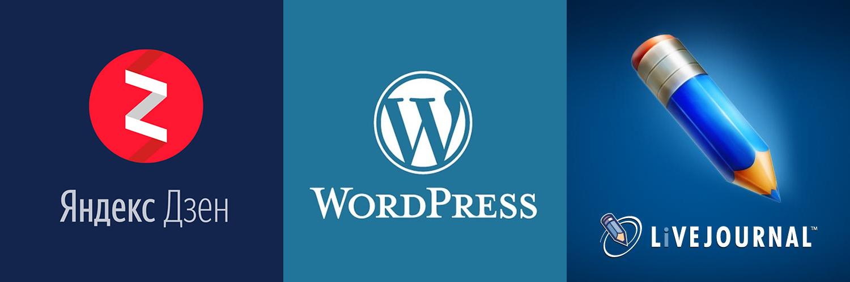 Где вести блог?