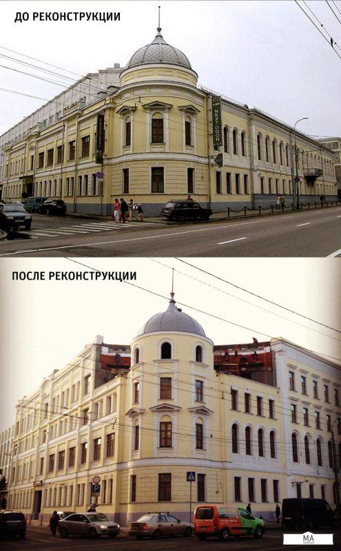 Дом Волконского, Москва