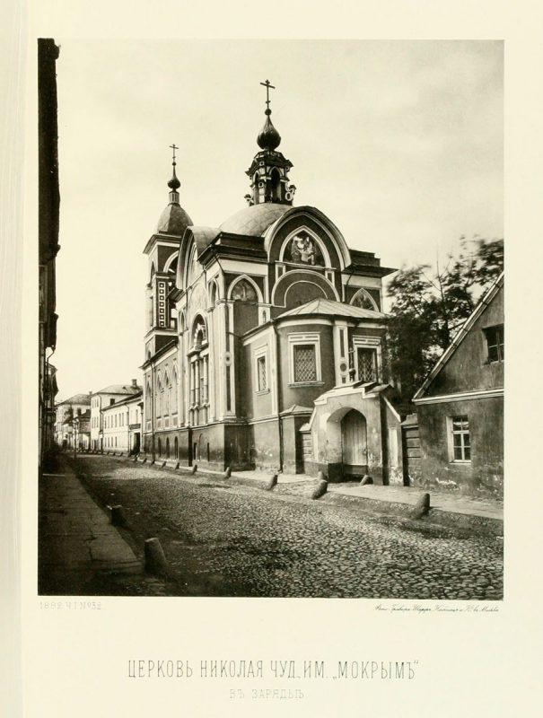 Зарядье, церковь Николая Чудотворца, именуемого «Мокрым»