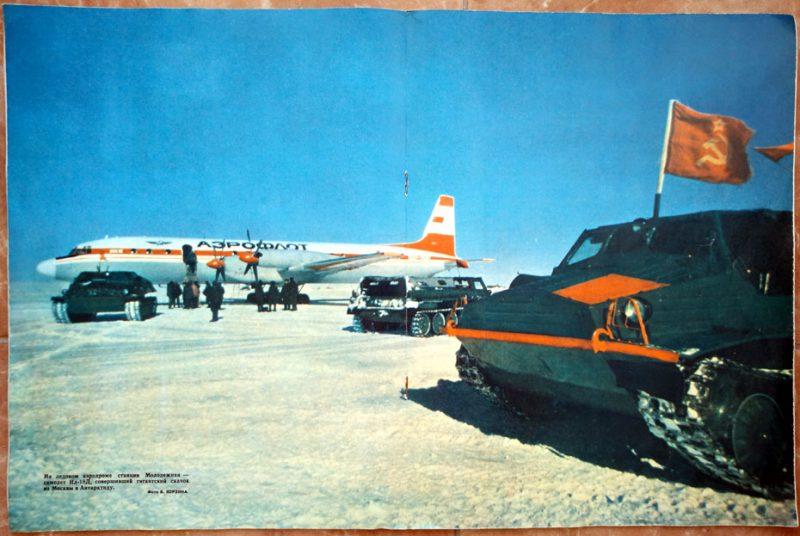 Самолет Ил-18Д на ледовом аэродроме станции Молодежная, Антарктида