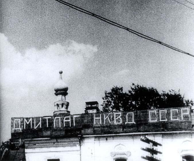 Вывеска на Борисоглебском монастыре, Дмитлаг