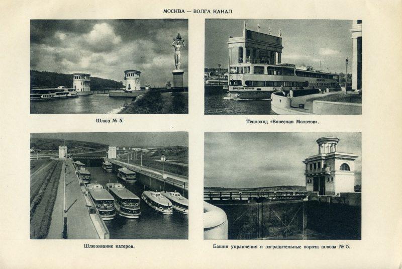 "Канал ""Москва-Волга"", фото из БСЭ"